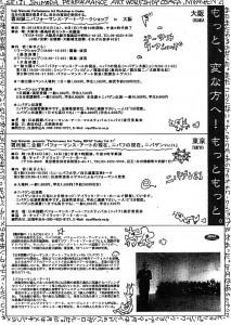 霜田誠二 パフォーマンス・アート・ワークショップ